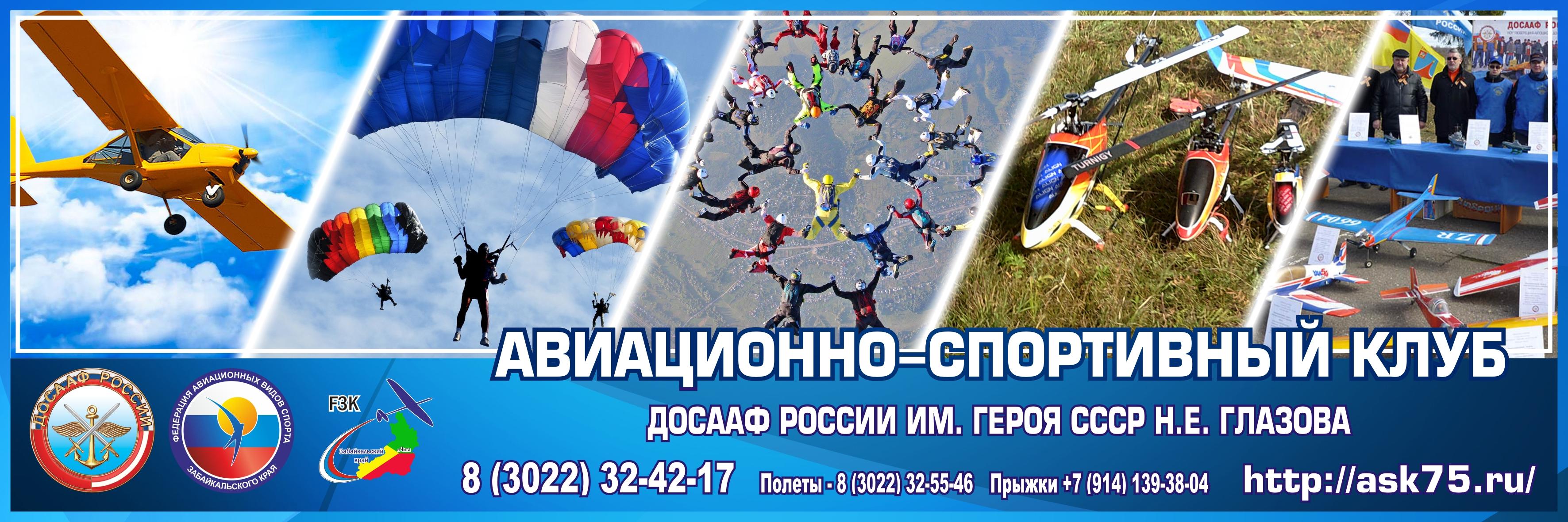 Читинский авиационно-спортивный клуб ДОСААФ России